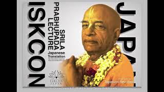 Srila Prabhupada lecture  シュリーマドバーガヴァタム 第1編7章20.21節 thumbnail