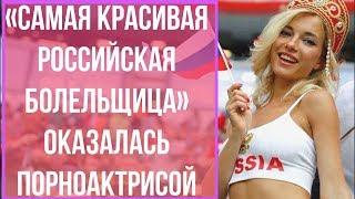 «Самая красивая российская болельщица» оказалась порноактрисой
