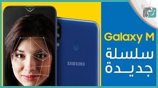 جالكسي ام 20 وجالكسي ام 10 - Galaxy M20 رسميا   سلسلة جديدة من سامسونج لتشتعل المنافسة