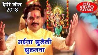 Pawan Singh - भोजपुरी देवी पचरा गीत 2018 - मईया झुलेली झुलनवा - Lach Lach Lachke Dadhiya - Devi Geet