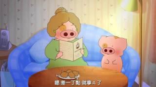 McDull, Kung Fu Kindergarten (Classic Scenes/Dialogue) 01