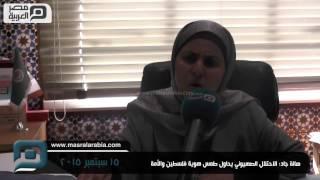 مصر العربية | هالة جاد: الاحتلال الصهيوني يحاول طمس هوية فلسطين والأمة