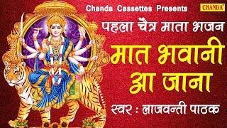 पहला चैत्र माता भजन मात भवानी आ जाना Lajwanti Pathak Most Popular Mata Rani Bhajan 2019