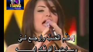 Arabic Karaoke: INTA BIT2OUL EH MYRIAM FARES
