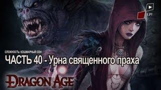 Let s Play Dragon Age Origins Часть 40 Урна священного праха