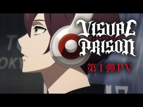 TVアニメーション『ヴィジュアルプリズン』第1弾PV /2021年10月放送開始!