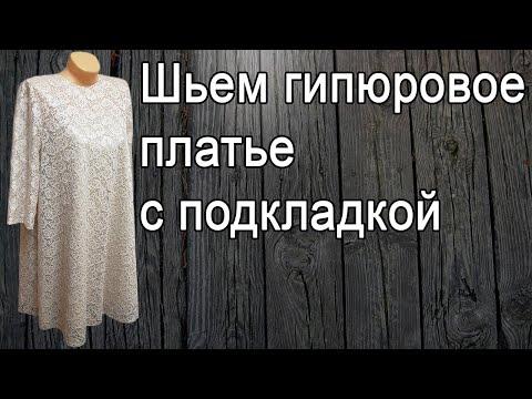 Как сшить гипюровое платье
