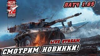 СМОТРИМ НОВИНКИ ПАТЧА 1.85 | War Thunder