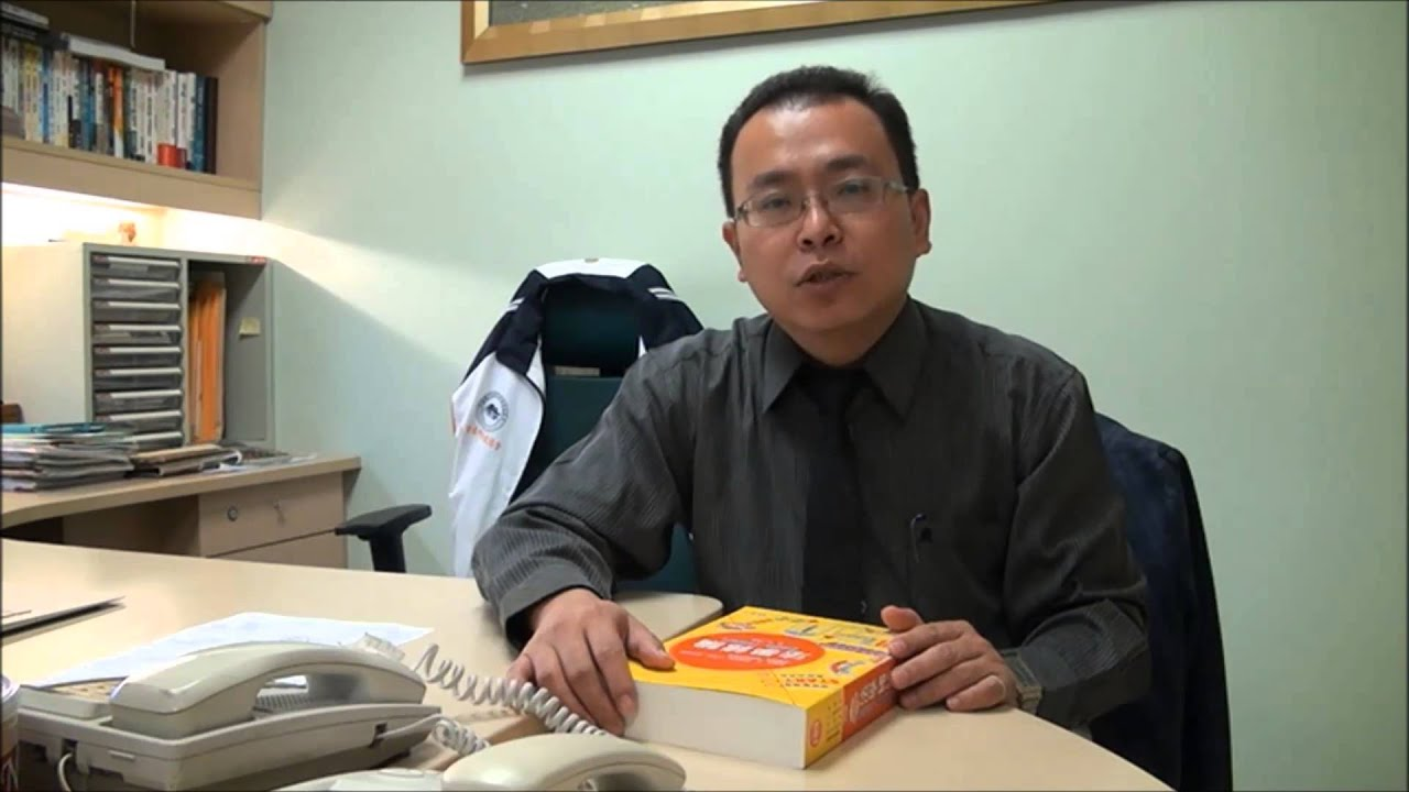 【2015最新版】CM30法學大意 新書導讀-程怡 - YouTube