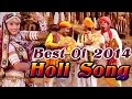 Download BEST OF 2014 Holi Songs Collection's | Rajasthani  [HD] Jukebox | Nonstop Superhit Fagan Songs MP3 song and Music Video