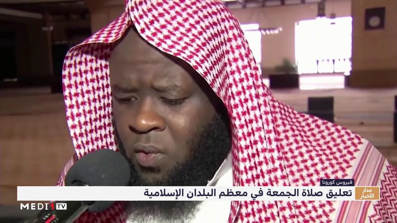 بسبب كورونا .. تعليق صلاة الجمعة في معظم البلدان الإسلامية