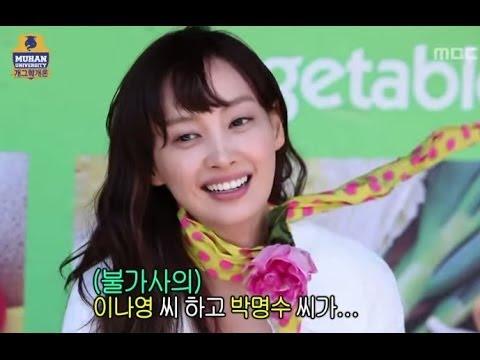 Infinite Challenge, Lee Na-young(2) #04, 이나영(2) 20120804