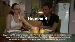видео 9 неделя беременности