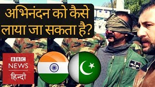 Wing Commander Abhinandan: How can India get him back from Pakistan? (BBC Hindi)