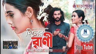 Diler Rani   দিলের রাণী   Charpoka Band   Bangla New Song 2018   Official Video