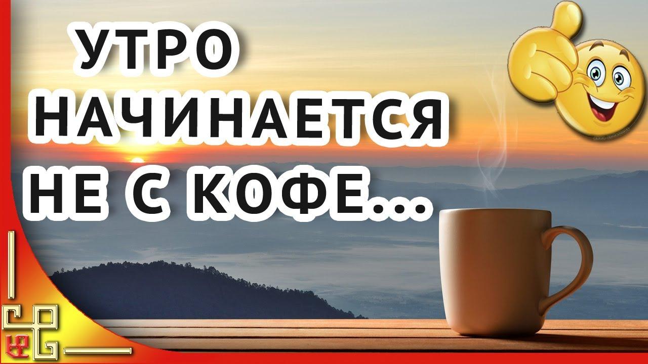 С добрым утром! Пусть ваше утро начинается с любви! Красивая музыкальная открытка