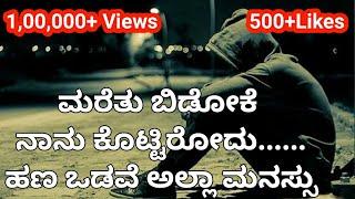 Kannada Sad Feeling |  Hidugru En Mobile Phone Ankondidira....! | WhatsApp Status Video |