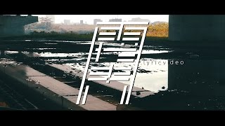 my room #01 雨だまり (lyric video)