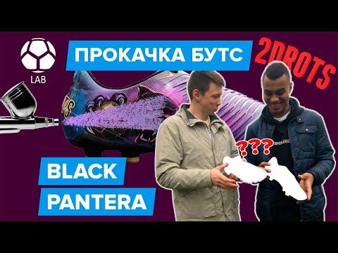 Прокачка бутс Black Pantera из 2DROTS | Нереальный кастом