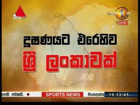 News1st Sinhala Prime Time, Saturday, August 2017, 7PM (19-08-2017)