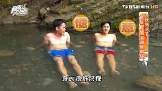 【食尚玩家】梵梵野溪溫泉 宜蘭露天泡湯享受不用錢