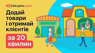 Zakupka.com — платформа для создания интернет-магазина(, 2017-03-13T12:50:03.000Z)