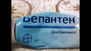 Бепантен-Супер крем от трешин  на руках и не только( Bepanthen )