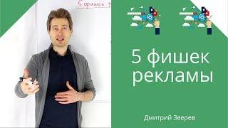 5 фишек рекламы в инфомаркетинге (онлайн-школе)