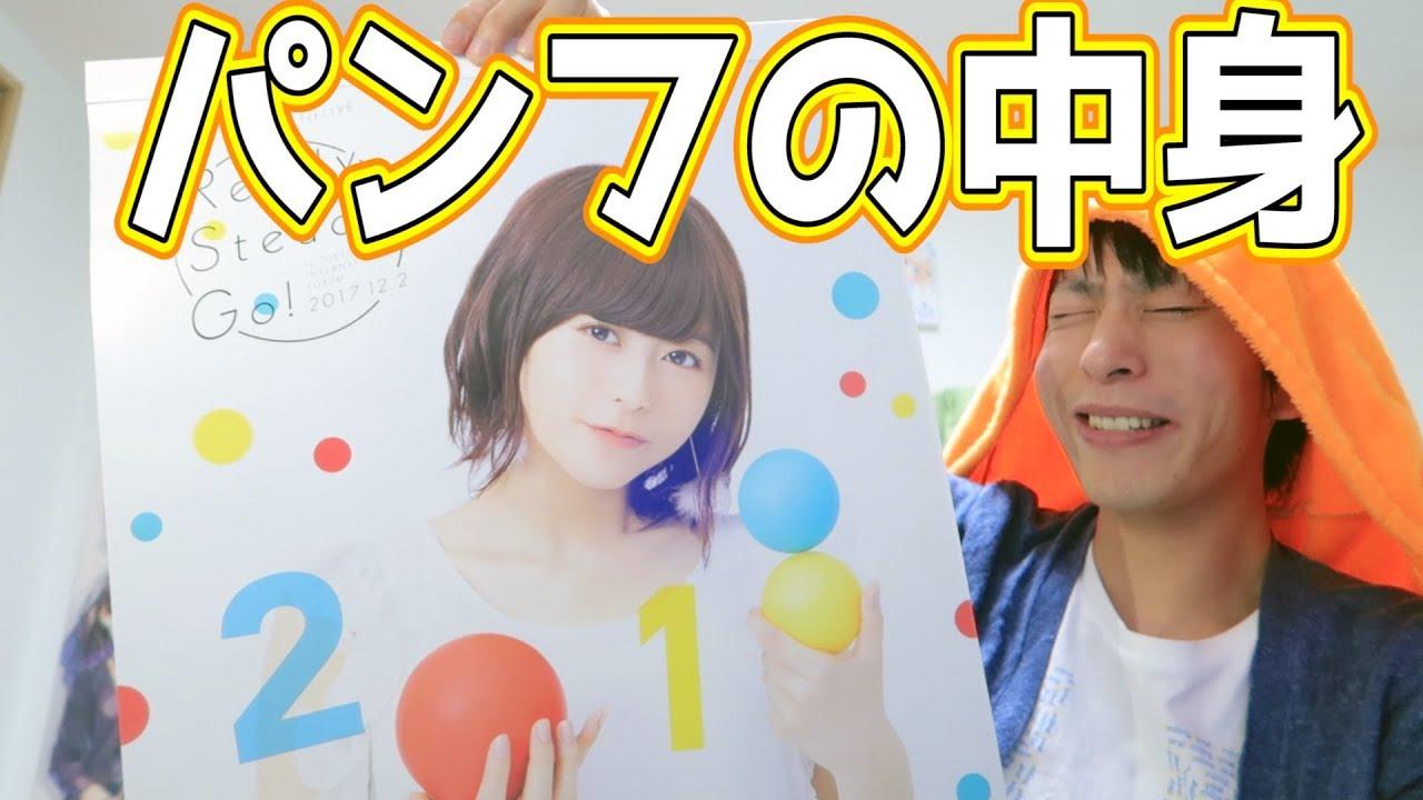 【ファン必見】水瀬いのりちゃんの1st LIVEパンフは写真集ですw
