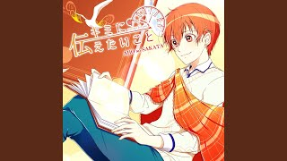 Provided to YouTube by TuneCore Japan サニーデイ · aho no sakata キミに伝えたいこと ℗ 2019 aho no sakata Released on: 2019-04-28 Lyricist: Amatsuki ...