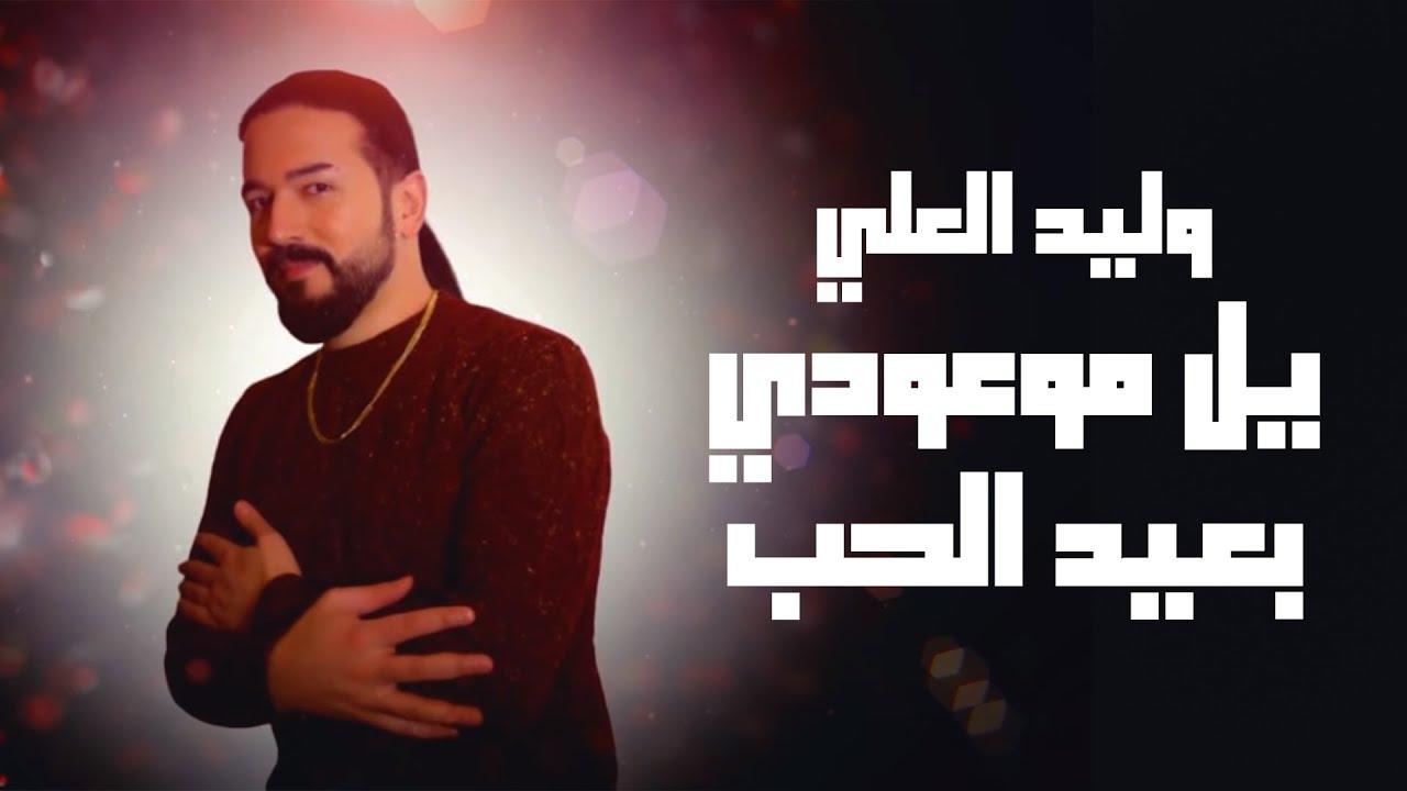 وليد العلي - يل موعودي بعيد الحب (النسخة الأصلية مع الكلمات)