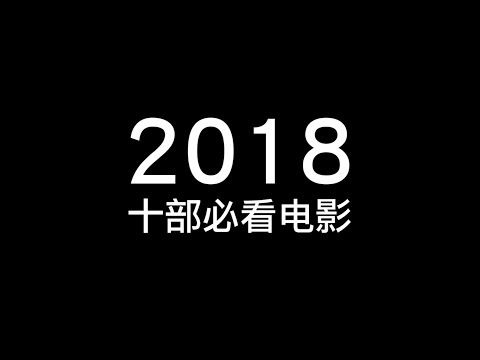 2018电影必看TOP10,你看了几部?
