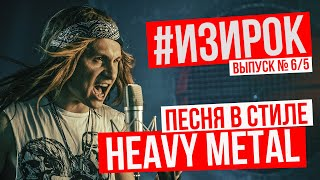 Песня в стиле HEAVY METAL/Пробил час - Написал #ИЗИРОК для Lords Mobile