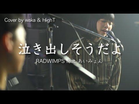 泣き出しそうだよ / RADWIMPS feat. あいみょん(cover by waka & HighT)