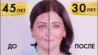 АНТИВОЗРАСТНОЙ МАКИЯЖ как правильно сделать возрастной макияж 40