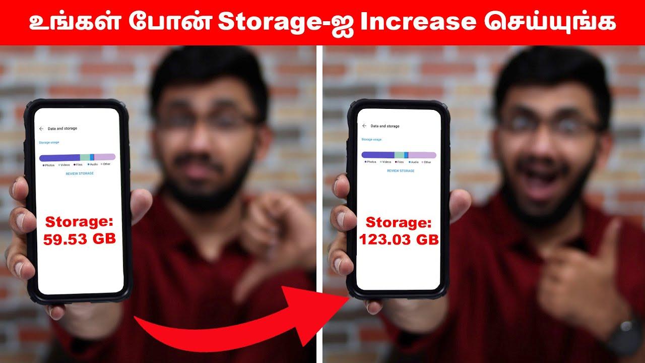 உங்கள் போன் Storage-ஐ Increase செய்யுங்க🔥 HOW TO INCREASE YOUR PHONE STORAGE? | Tamil