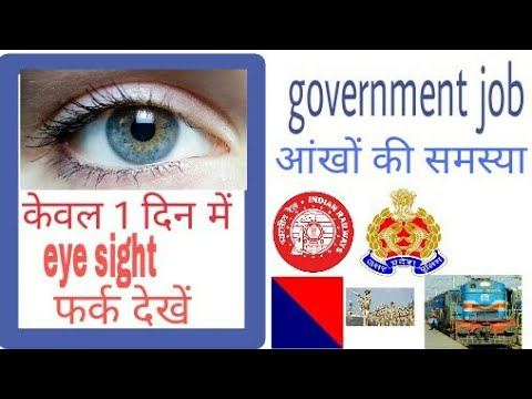 Eye sight medical in government job how to increase eye sight in one day