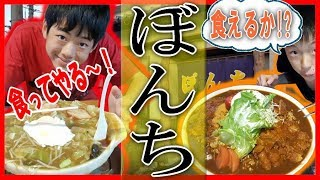 【大食い】さらにパワーアップした!大食い 有名店 ぼんち食堂 で 乱れ食い thumbnail