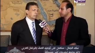 بالفيديو.. الجمال: أطلقت مبادرة للصلح بين طرفي الانقسام الفلسطيني في البرلمان العربي