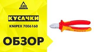 Кусачки KNIPEX 7006160(, 2013-06-21T08:11:47.000Z)