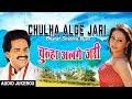 Download CHULHA ALGE JARI | BHOJPURI LOKGEET AUDIO SONGS JUKEBOX | SINGER - BHARAT SHARMA VYAS MP3 song and Music Video