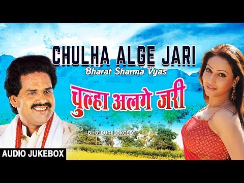 CHULHA ALGE JARI | BHOJPURI LOKGEET AUDIO SONGS JUKEBOX | SINGER - BHARAT SHARMA VYAS