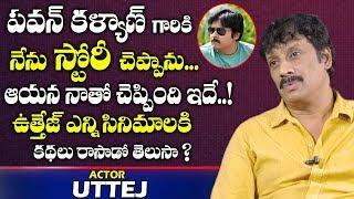 పవన్ కళ్యాణ్ కి కథ చెప్పిన ఉత్తేజ్ | Actor Uttej About Pawan Kalyan Movie Story | Telugu World