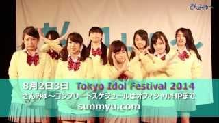 【TOKYO IDOL FESTIVAL】8/2,3開催!! さんみゅ〜コンプリートスケジュー...