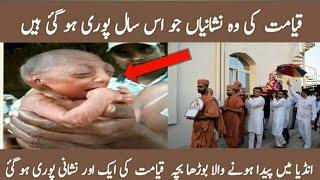 Download Video/Audio Search for Qayamat ki Nishaniyan Jo Aaj Puri