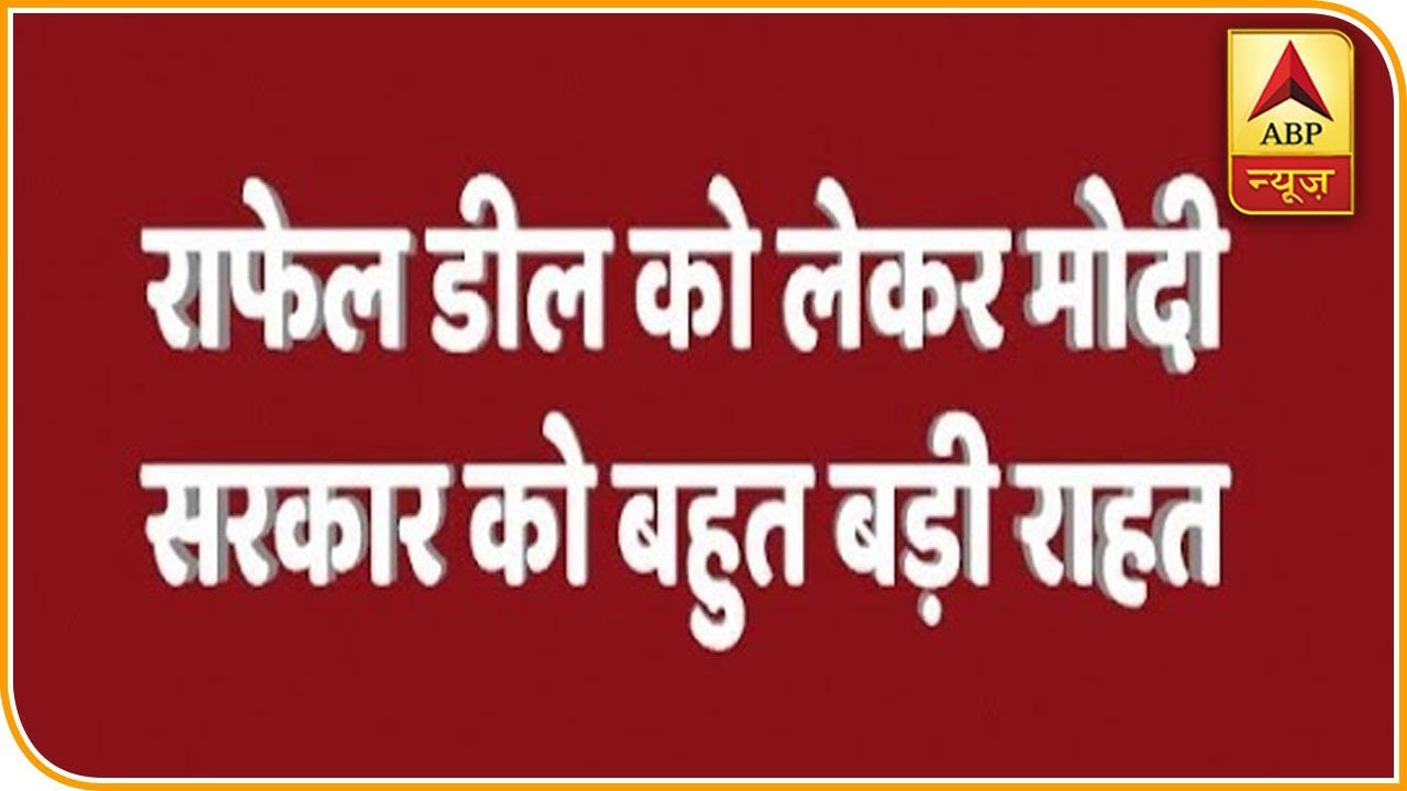 Nothing Wrong With Rafale Deal Procession, SC Gives Clean-Chit To Modi Government | ABP News