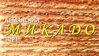 Готовлю армянский торт МИКАДО. Что я сделал не так?
