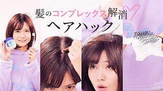 【ヘア裏ワザ】アホ毛・ヘアブラシの汚れ・髪が薄い・静電気でハネる・ベタベタオイリー髪の解消法! thumbnail
