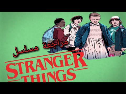 مراجعة مسلسل STRANGER THINGS 😍 ( بدون حرق )