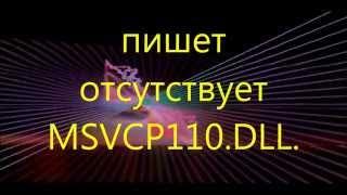 видео msvcp110 dll - исправляем ошибку